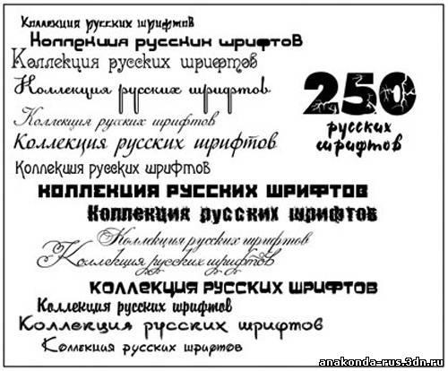 Шрифты поздравления